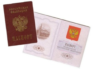 Паспорт россия