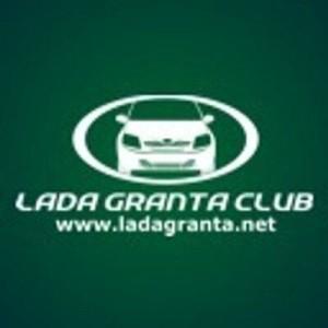 Клуб любителей Лада Гранда