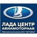 ЛАДА ЦЕНТР АВИАМОТОРНАЯ (Стрим Авто Центр)