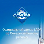 АВТОЦЕНТР ЛАДА ПРИМОРСКИЙ (СПАРЗ (ул.Земледельческая))