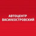 Автоцентр Василеостровский